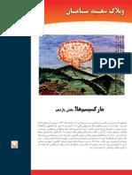 Saeed_Saman_08_10_20