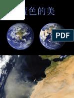 蓝色的美-卫星图
