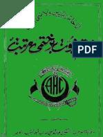 Khatm-e-Nabuwwat Bar Khatmi Martabat