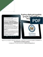 ჩაერთე ამერიკის საელჩოს ლოგოს კონკურსში და მოიგე iPad2!