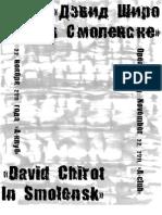 David Chirot in Smolensk - Exhibition catalogue