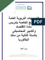 Programme Sgc