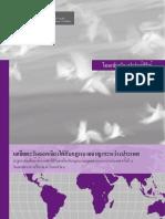 เอเชียตะวันออกเฉียงใต้กับกฎหมายอาญาระหว่างประเทศ โดย Richard J. Goldstone