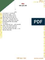 21 P12 Amit Kumar Majhi kobita