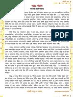 48 P12 Sabyasachi Mukhopadhyay probondho