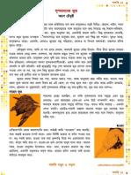 46 P12 Aroop Chaudhury Essay