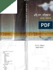 Ai Megh Rodro Chaya - Humayun Ahmed