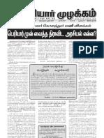 புரட்சிப் பெரியார் முழக்கம்,Periyar Muzhakkam-20-10-11