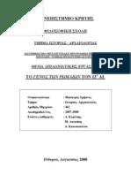 DIPLOMATIKI ERGASIA ΧΡΗΣΤΟΥ ΜΑΛΑΤΡΑ (1)
