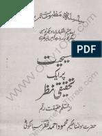 Masihiyat Par Ek Tahqiqi Nazar