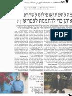 Makor&Haaretz-29.07.2011(IL)