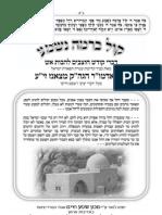 דברות קודש מכ''ק אדמו''ר מצאנז על ארץ ישראל ומקומות הקדושים