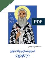 Giorgi Macharashvili, The Merits of Eutymius Metropolitan of Gelati (in Georgian language) /// გიორგი მაჭარაშვილი, ექვთიმე გაენათელის ღვაწლი