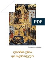 Giorgi Macharashvili, Georgian Orthodox Church and the Union of Lyons (1274) (in Georgian language) /// გიორგი მაჭარაშვილი, ლიონის უნია და საქართველო