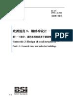 欧洲规范3:钢结构设计