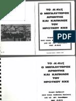 """Το ψευτοΚΚΕ - Ο Μεγαλύτερος Αρνητής και Κάπηλος του ηρωικού ΚΚΕ (1978 - Άρθρα από την εφημερίδα """"Λαϊκοί Αγώνες"""" του ΕΚΚΕ)"""