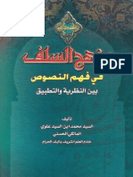 منهج السلف في فهم النصوص بين النظرية والتطبيق - محمد بن علوي المالكي