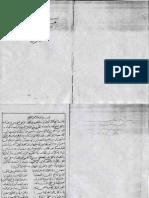 الجفر الجامع والنور اللامع لأمير المؤمنين علي (ع) - مصوّر مخطوط