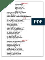 Shayri Gujarati WITH ME