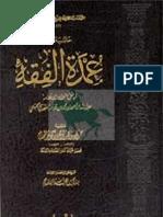 Umdat Al Fiqh by Ibn Qudaamah Al Maqdisi Famous Hambali Fiqh Primer English