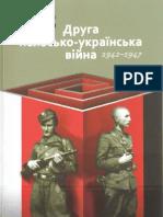 В'ятрович В. - Друга польсько-українська війна 1942-1947