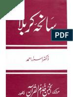 Ur Tragedy of Karbala - Abu Jafer Mohammad Baker Urdu Book - سانحہ کربلا مع کربلا کی کہانی حضرت ابو جعفر محمد باقر کی زبانی