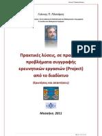 Πρακτικές λύσεις σε πρακτικά προβλήματα συγγραφής ερευνητικών Εργασιών-project