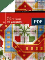 34834352-Το-μονοπάτι-Ιωάννης-Δραγούμης-http-www-projethomere-com