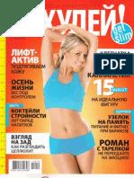 Похудей! №9 2011