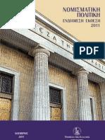 Τράπεζα της Ελλάδας - Νομισματική Πολιτική