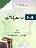 51-اللامذهبية قنطرة اللادينية