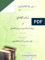 53-نبراس المهتدي في اجتلاء أنباء العارف دمرداش المحمدي