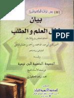 55-0748-شمس الدين الذهبي-بيان زغل العلم و الطلب، و النصيحة الذهبية لابن تيمية