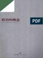 【施米特文集】1政治的概念