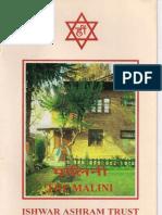 Malini Aug 1995