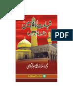 Falsafa Shahadat Imam-e-Hussain -- (URDU)