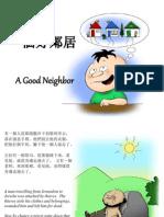 一個好鄰居 - A good neighbor