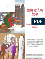 聖誕老人的故事 - The Story of Santa Claus