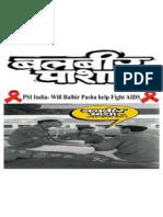 PSI India - Will Balbir Pasha Help Fight AIDS