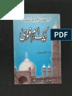 Ikhrajul Wahabeen Anil Masajid by Maulana Wasi Ahmad Surati (r.a)