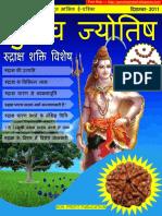 Gurutva Jyotish Dec-2011