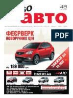 Aviso-auto (DN) - 48 /192/