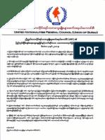 UNFC Stmt on Internal Peace 4Dec11 burmese