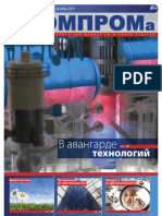 Вестник АтомПрома №10