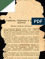 Maxim Machine Gun Russian Manual 1930