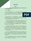 中国的经济制度