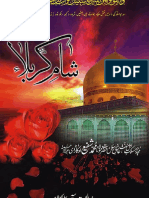 Shaam e Karbalaa Urdu- Maulana Shafee Okarvi[Rahmatul Laahi Alaieh]