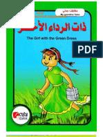 اطفال .. حكايات جدتي .. ذات الرداء الاخضر ..بالعربية والانجليزية