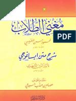 0663-أثير الدين الأبهري-إيساغوجي-شرح محمود المغنيسي مغني الطلاب