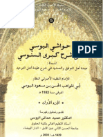 1102-أبو الحسن اليوسي-حاشية على شرح السنوسي العقيدة الكبرى